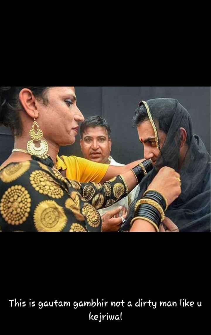 🗳 आतिशी बनाम गौतम गंभीर विवाद - This is gautam gambhir not a dirty man like u kejriwal - ShareChat