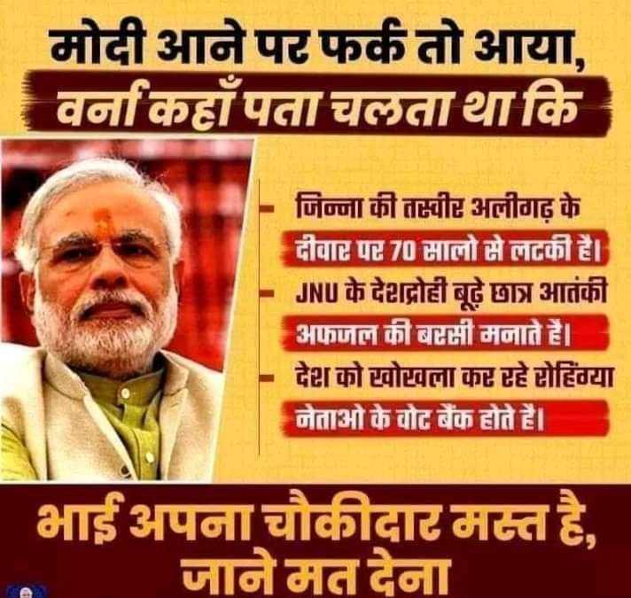 🗳 आतिशी बनाम गौतम गंभीर विवाद - मोदी आने पर फर्क तो आया , वर्ना कहाँ पता चलता था कि जिन्ना की तस्वीर अलीगढ़ के दीवार पर 70 सालों में नहीं है । JNU के देशद्रोही बूढ़े छात्र आतंकी जन की बाममी मनाते हैं । देष्टा को वोटबला कष्ट दृहे होहिंग्या नेताओं के बाद बैंक होते हैं । आई अपना चौकीदार मस्त है , जाने मत देना - ShareChat