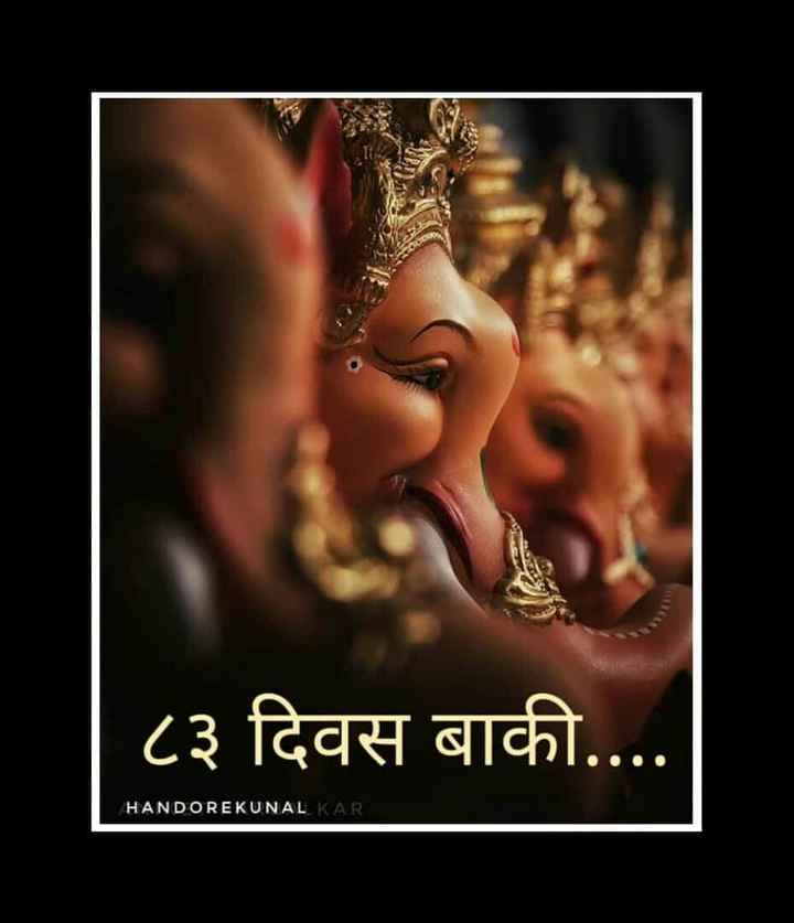 आतुरता आगमनाची - ८३ दिवस बाकी . HANDOREKUNAL KARI - ShareChat