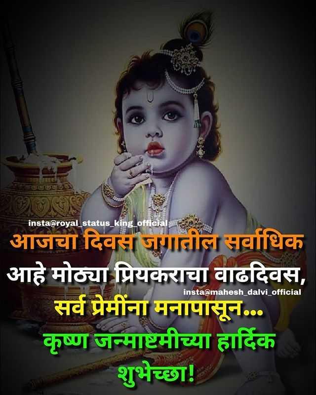 🙏 आतुरता जन्माष्टमीची - insta @ royal _ status _ king _ official insta @ mahesh _ dalvi _ official आजचा दिवसोजगातील सर्वाधिक आहे मोठ्या प्रियकराचा वाढदिवस , सर्व प्रेमींना मनापासून . . . . कृष्ण जन्माष्टमीच्या हार्दिक शुभेच्छा ! - ShareChat