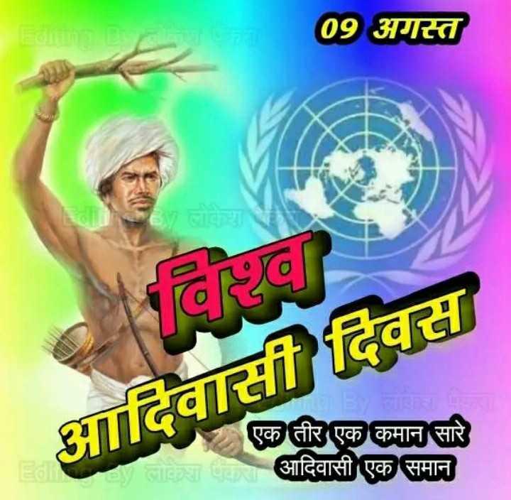 आदिवासी दिवस - 09 अगस्त आदिवासी दिवस एक तीर एक कमान सारे आदिवासी एक समान - ShareChat