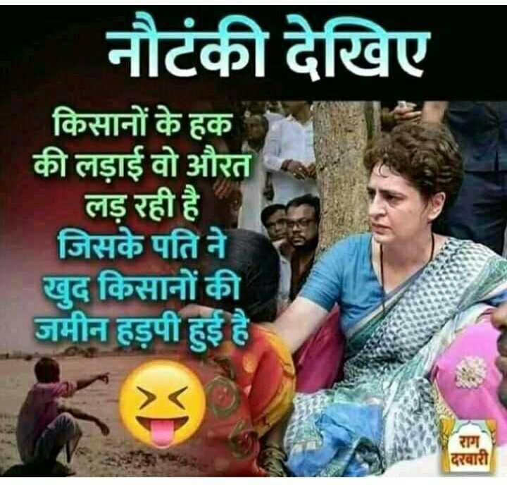 🎤आपकी राय- देश की राजनीति - नौटंकी देखिए किसानों के हक की लड़ाई वो औरत । लड़ रही है जिसके पति ने खुद किसानों की जमीन हड़पी हुई है । राग दरवारी - ShareChat