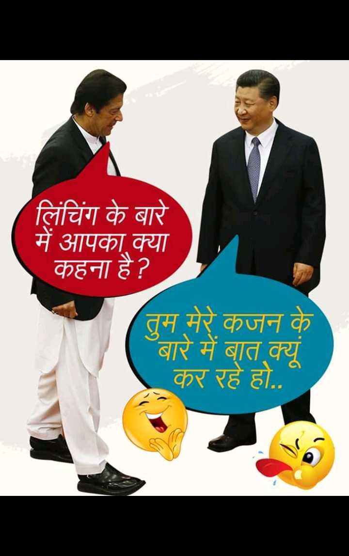 🎤आपकी राय- देश की राजनीति - लिंचिंग के बारे में आपका क्या कहना है ? तुम मेरे कजन के बारे में बात क्यूं कर रहे हो . . - ShareChat