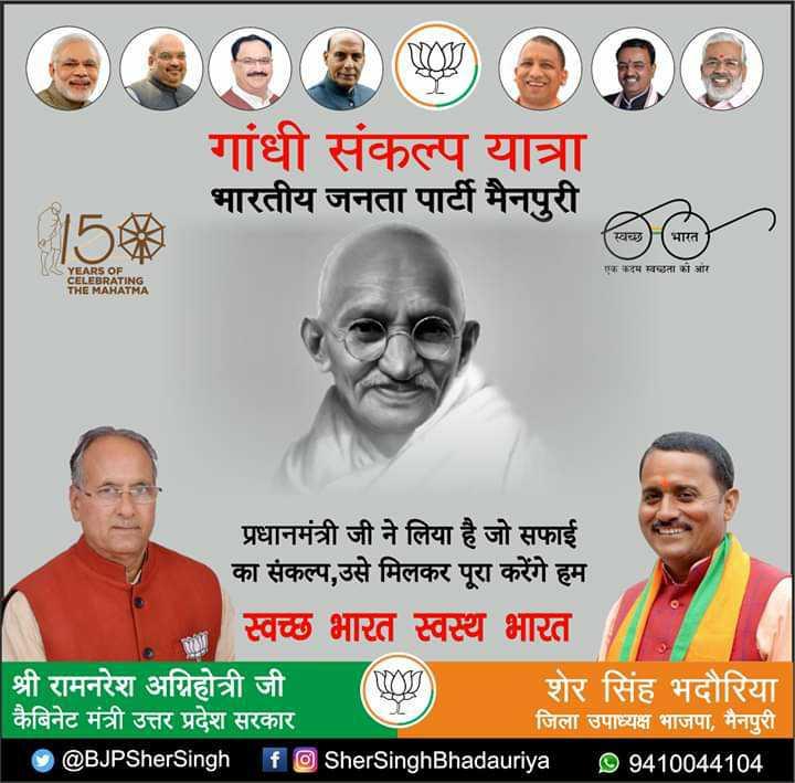 🎤आपकी राय- देश की राजनीति - 2 n - 1 गांधी संकल्प यात्रा भारतीय जनता पार्टी मैनपुरी स्वच्छ भारत 1 एक कदम स्वच्छता को आर YEARS OF CELEBRATING THE MAHATMA प्रधानमंत्री जी ने लिया है जो सफाई का संकल्प , उसे मिलकर पूरा करेंगे हम स्वच्छ भारत स्वस्थ भारत श्री रामनरेश अग्निहोत्री जी शेर सिंह भदौरिया ' कैबिनेट मंत्री उत्तर प्रदेश सरकार जिला उपाध्यक्ष भाजपा , मैनपुरी @ BJPSherSingh fO SherSinghBhadauriya 09410044104 - ShareChat