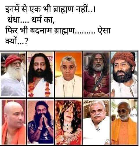 🎤आपकी राय - राम मंदिर - इनमें से एक भी ब्राह्मण नहीं . . । _ _ धंधा . . . . धर्म का , फिर भी बदनाम ब्राह्मण . . . . . . . . . ऐसा क्यों . . . ? - ShareChat