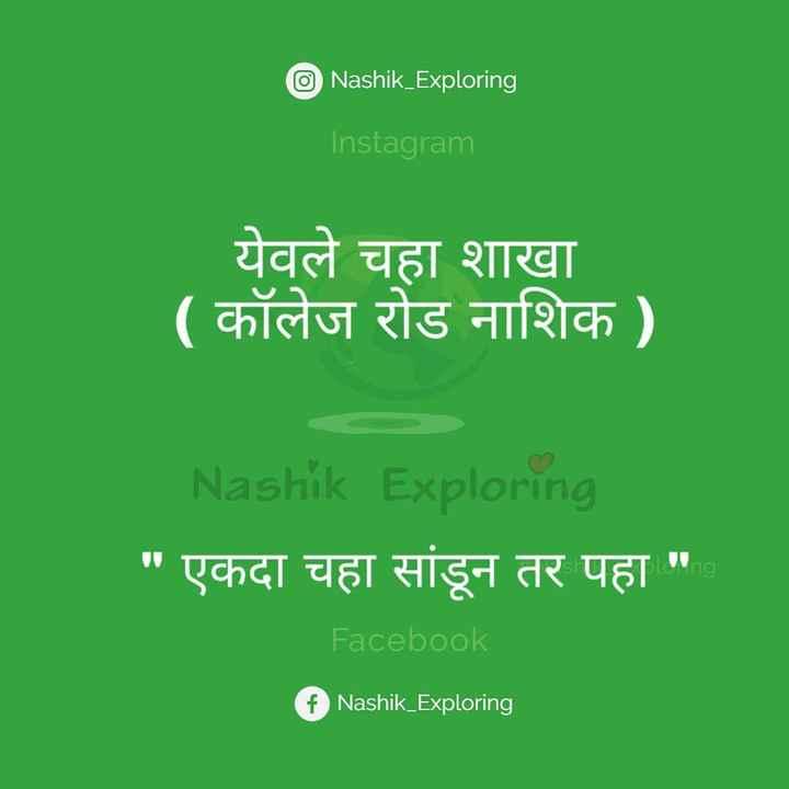 👌आपलं नाशिक  - ( 0 ) Nashik _ Exploring Instagram येवले चहा शाखा ( कॉलेज रोड नाशिक ) Nashik Exploring एकदा चहा सांडून तर पहा Facebook ( f Nashik _ Exploring - ShareChat