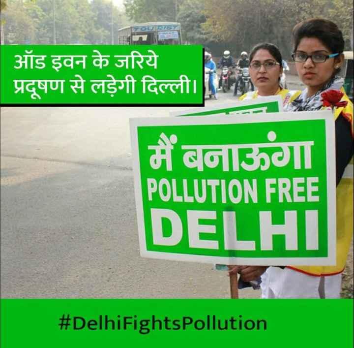 आम आदमी पार्टी - ठDIS7 ऑड इवन के जरिये प्रदूषण से लड़ेगी दिल्ली । मैं बनाऊंगा POLLUTION FREE DELHI # DelhiFights Pollution - ShareChat