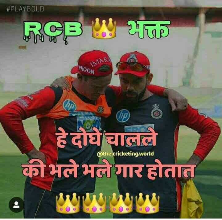 🏏आम्ही RCB समर्थक - # PLAYBOLD = > भD IMAR WROGN हे दोघे चालले | की भले भले गार होतात @ the . cricketing . world ० ० ० ० ० ० ० ० ० ० ० - ShareChat