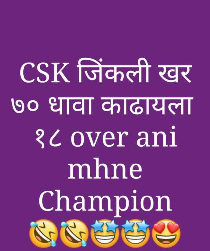 🏏आम्ही RCB समर्थक - CSK जिंकली खर ७० धावा काढायला १८ over ani mhne Champion - ShareChat