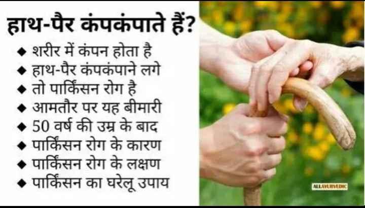 🌿आयुर्वेद - हाथ - पैर कंपकंपाते हैं ? शरीर में कंपन होता है . हाथ - पैर कंपकंपाने लगे तो पार्किंसन रोग है - आमतौर पर यह बीमारी 50 वर्ष की उम्र के बाद • पार्किंसन रोग के कारण • पार्किंसन रोग के लक्षण • पार्किंसन का घरेलू उपाय ALLAYLEYEDIC - ShareChat