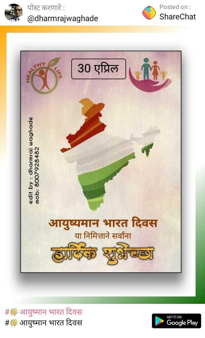 🌾आयुष्मान भारत दिवस - पोस्ट करणारे : @ dharmrajwaghade Posted on : ShareChat 30 एप्रिल edit by : dharmraj waghade mob : 8007928482 आयुष्यमान भारत दिवस या निमित्ताने सर्वांना ভর্তিী স্থা | # ( आयुष्मान भारत दिवस | # आयुष्मान भारत दिवस GET IT ON Google Play - ShareChat
