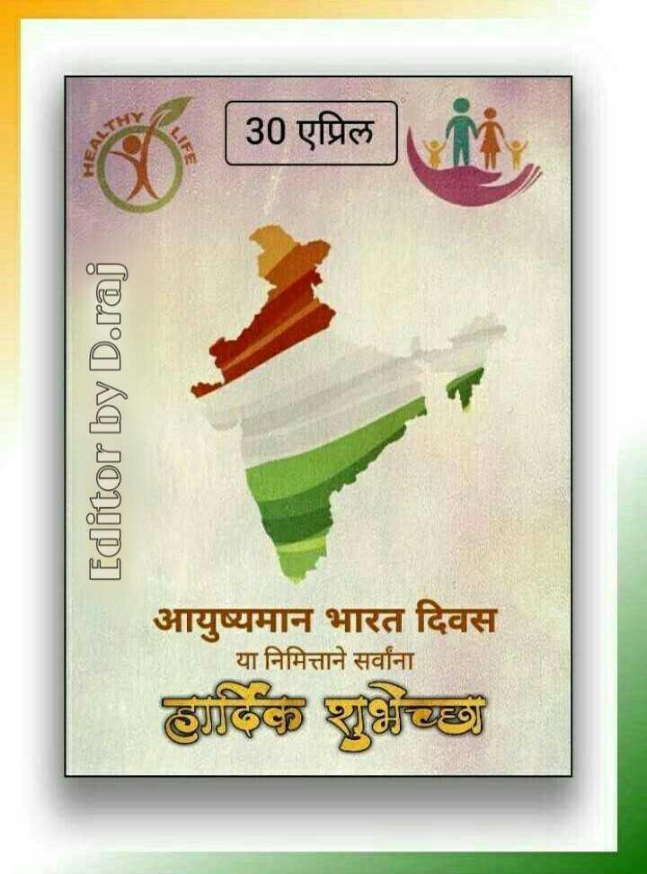 🌾आयुष्मान भारत दिवस - | 30 एप्रिल | 30 एप्रिल | Editor by D . raj आयुष्यमान भारत दिवस या निमित्ताने सर्वांना लिङ क्षेत्र - ShareChat