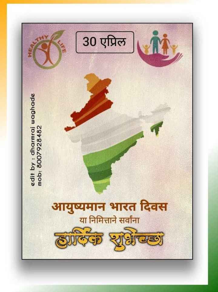 🌾आयुष्मान भारत दिवस - | 30 एप्रिल edit by : dharmraj waghade mob : 8007928482 आयुष्यमान भारत दिवस या निमित्ताने सर्वांना উঠতেই স্থাও - ShareChat