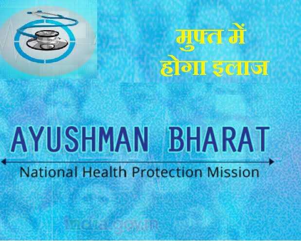 🌾आयुष्मान भारत दिवस - गुणस्त हो । होगा इलाज AYUSHMAN BHARAT National Health Protection Mission - ShareChat