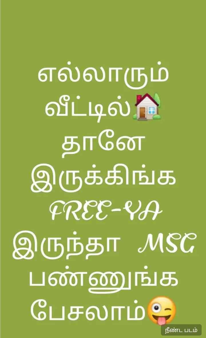 🙏आरती का वीडियो - எல்லாரும் வீட்டில் தானே இருக்கிங்க FREE - YA | இருந்தா MSC பண்ணுங்க பேசலாம் நீண்ட படம் - ShareChat