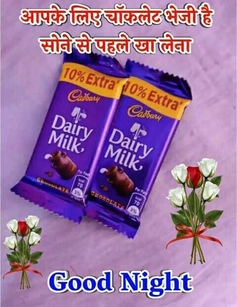 🖼 आर्ट और पेंटिंग्स - आपके लिए चॉकलेट भेजी है सोने से पहलेखालेना 10 % Extra 10 % Extra ' Cadbury Cadburi Dairy Milk Dairy Milk , SHOCOLA * Good Night - ShareChat