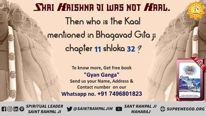 😍आला श्रावण महिना - SHRI KRISHNA JI WAS NOT HAAL . Then who is the Kaal mentioned in Bhagavad Gita ji chapter 11 shloka 32 ? FREE Gyan To know more , Get free book Gyan Ganga Send us your Name , Address & Contact number on our Whatsapp no . + 91 7496801823 Ganga Ortega KAMO SPIRITUAL LEADER SAINT RAMPAL JI @ SAINTRAMPALJIM SANT RAMPAL JI MAHARAJ de SUPREME SUPREMEGOD . ORG - ShareChat