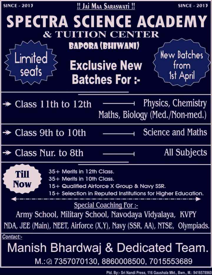 आसान गणित - SINCE - 2013 SINCE - 2013 ! ! ! Jai Maa Saraswati ! ! SPECTRA SCIENCE ACADEMY & TUITION CENTER BAPORA ( BHIWANI ) Limited New Batches Exclusive New from I seats Batches For : 1st April | Class 11th to 12th > Class 9th to 10th - Physics , Chemistry Maths , Biology ( Med . / Non - med . ) . - Science and Maths All Subjects ► Class Nur . to 8th Till Now 35 + Merits in 12th Class . 35 + Merits in 10th Class . 15 + Qualified Airforce X Group & Navy SSR . 15 + Selection in Reputed Institutions for Higher Education . - - - - Special Coaching For : Army School , Military School , Navodaya Vidyalaya , KVPY NDA , JEE ( Main ) , NEET , Airforce ( X , Y ) , Navy ( SSR , AA ) , NTSE , Olympiads . Contact : Manish Bhardwaj & Dedicated Team . M . : @ 7357070130 , 8860008500 , 7015553689 Ptd . By : - Sri Nandi Press , 116 Gaushala Mkt . , Bwn . , M . : 9416578960 - ShareChat