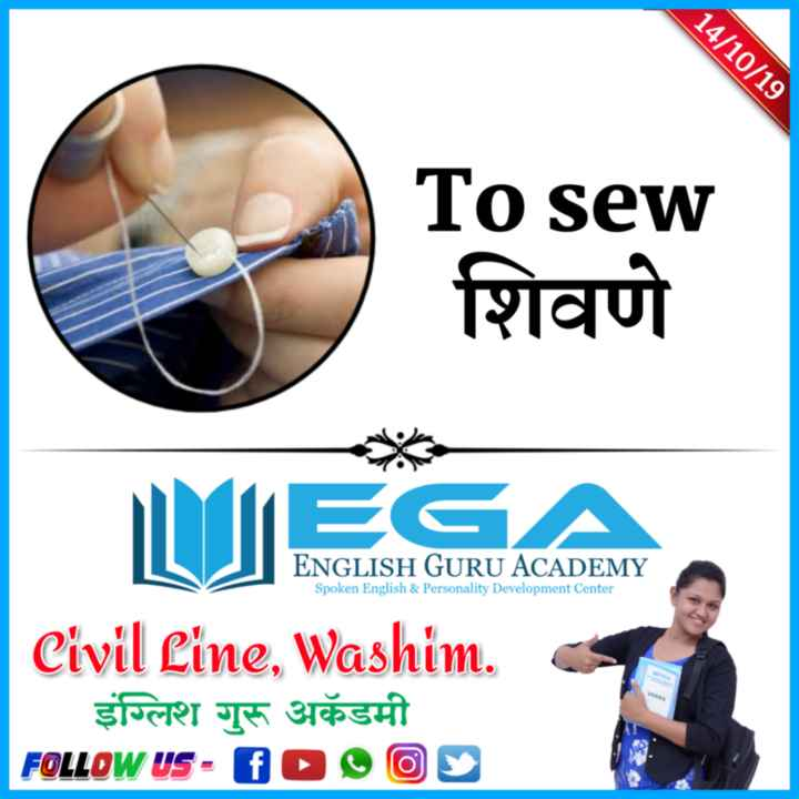 🔠इंग्रजी बोला - 14 / 10 / 19 To sew शिवणे ENGLISH GURU ACADEMY Spoken English & Personality Development Center Civil Line , Washim . इंग्लिश गुरू अकॅडमी FOLLOW US - fOOOO - ShareChat