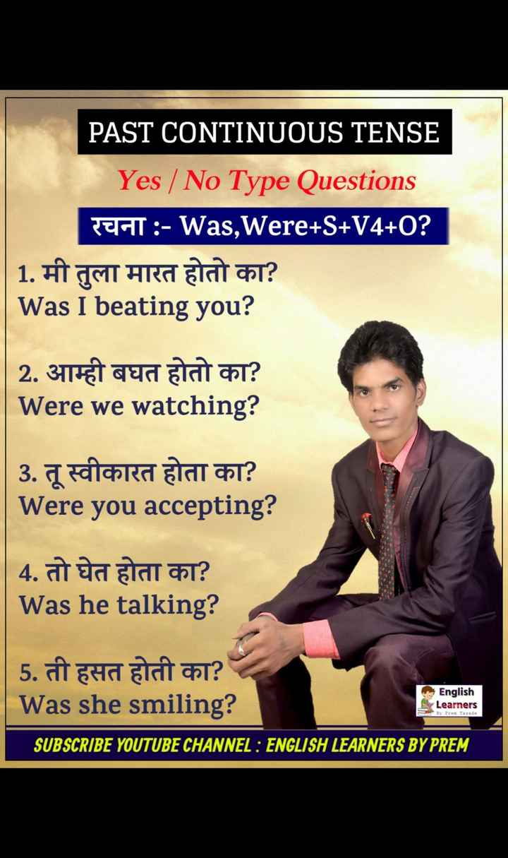 🔠इंग्रजी बोला - PAST CONTINUOUS TENSE Yes / No Type Questions रचना : - Was , Were + S + V4 + 0 ? | 1 . मी तुला मारत होतो का ? Was I beating you ? 2 . आम्ही बघत होतो का ? Were we watching ? | 3 . तू स्वीकारत होता का ? Were you accepting ? 4 . तो घेत होता का ? Was he talking ? 5 . ती हसत होती का ? Was she smiling ? SUBSCRIBE YOUTUBE CHANNEL : ENGLISH LEARNERS BY PREMI English Learners By Prem Tayade - ShareChat