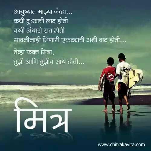 🏆इंग्लंड वर्ल्ड कप जिंकला - आयुष्यात माझ्या जेव्हा . . . कधी दुःखाची लाट होती कधी अंधारी रात होती सावलीलाही भिणारी एकट्याची अशी वाट होती . . . तेव्हा फक्त मित्रा , तुझी आणि तुझीच साथ होती . . . मित्र www . chitrakavita . com - ShareChat