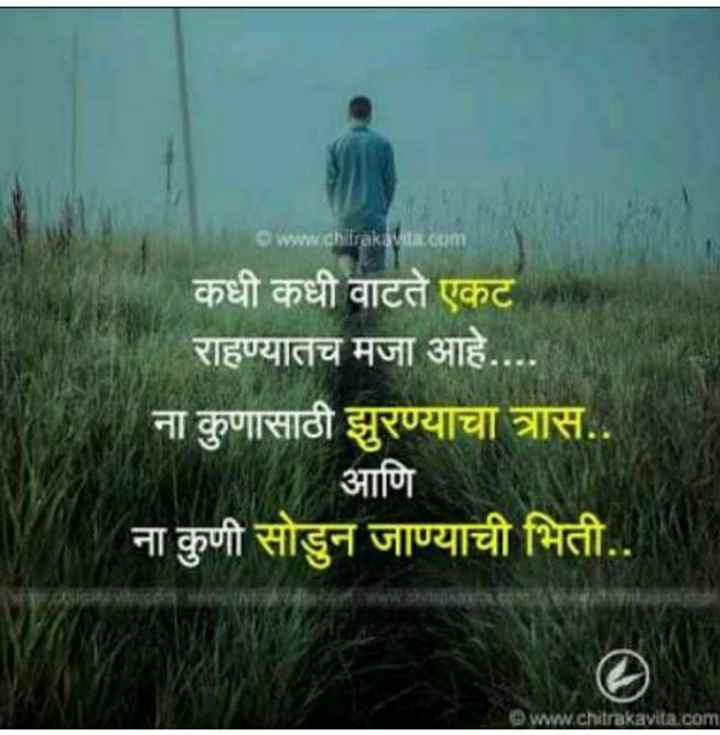🏆इंग्लंड वर्ल्ड कप जिंकला - kavita . com कधी कधी वाटते एकट राहण्यातच मजा आहे . . . . ना कुणासाठी झुरण्याचा त्रास . .   आणि ना कुणी सोडुन जाण्याची भिती . www . chitrakavi . com - ShareChat