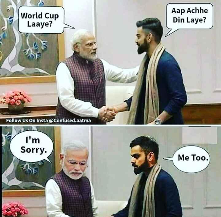 🏆इंग्लंड वर्ल्ड कप जिंकला - World Cup Laaye ? Aap Achhe Din Laye ? Follow Us On Insta @ Confused . aatma I ' m Sorry . Me Too . - ShareChat