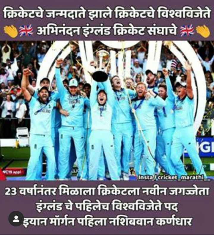 🏆इंग्लंड वर्ल्ड कप जिंकला - क्रिकेटचे जन्मदाते झाले क्रिकेटचे विश्वविजेते 24 अभिनंदन इंग्लंड क्रिकेट संघाचे Insta / cricket marathi 23 वर्षानंतर मिळाला क्रिकेटला नवीन जगजेता इंग्लंडचे पहिलेच विश्वविजेते पद । | | इयान मॉर्गन पहिला नशिबवान कर्णधार - ShareChat
