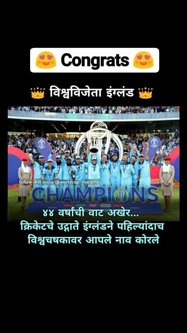 🏆इंग्लंड वर्ल्ड कप जिंकला - Congrats विश्वविजेता इंग्लंड ENGL follow chi insta / @ worldcup marathi ( AANV / ४४ वर्षाची वाट अखेर . . . क्रिकेटचे उद्गाते इंग्लंडने पहिल्यांदाच विश्वचषकावर आपले नाव कोरले - ShareChat