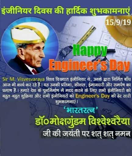 😎 इंजीनियर्स डे - इंजीनियर दिवस की हार्दिक शुभकामनाएं 15 / 9 / 19 Happy Engineer ' s Day Sir M . Visvesvaraya विश्व विख्यात इंजीनियर थे , उनके द्वारा निर्मित बाँध आज भी कार्य कर रहे हैं । यह उनकी प्रतिभा , कौशल , ईमानदारी और समर्पण का प्रमाण हैं । हमारे देश के पुनर्निर्माण में मदद करने के लिए सभी इंजीनियरों को । बहुत - बहुत शुक्रिया और सभी इंजीनियरों को Engineer ' s Day की ढेर सारी शुभकामनाएं । । ' भारतरत्न ' डॉ०मोक्षगुंडम विश्वेश्वरैया जी की जयंती पर शत् शत् नमन - ShareChat