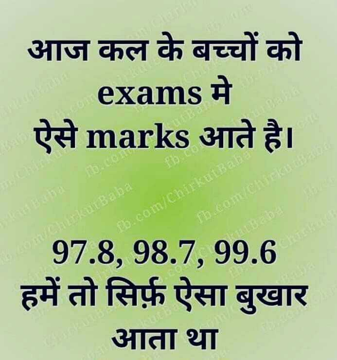 😎 इंजीनियर्स डे - आज कल के बच्चों को exams मे ऐसे marks आते है । Tauu Baba fb . com om Chirkut Baba fb fb . com / Chirkut Baba fb . com / ChirkutBabe 97 . 8 , 98 . 7 , 99 . 6 हमें तो सिर्फ़ ऐसा बुखार आता था - ShareChat