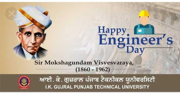 😎 इंजीनियर्स डे - Happy . Engineer ' s Day Sir Mokshagundam Visvesvaraya , ( 1860 - 1962 ) ਆਈ . ਕੇ . ਗੁਜ਼ਰਾਲ ਪੰਜਾਬ ਟੈਕਨੀਕਲ ਯੂਨੀਵਰਸਿਟੀ I . K . GUJRAL PUNJAB TECHNICAL UNIVERSITY - ShareChat