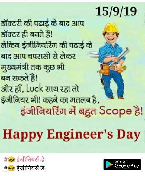 😎 इंजीनियर्स डे - 15 / 9 / 19 डॉक्टरी की पढाई के बाद आप डॉक्टर ही बनते हैं ! लेकिन इंजीनियरिंग की पढाई के बाद आप चपरासी से लेकर मुख्यमंत्री तक कुछ भी बन सकते हैं ! और हाँ , Luck साथ रहा तो इंजीनियर भी ! कहने का मतलब है , इंजीनियरिंग में बहुत Scope है ! Happy Engineer ' s Day # इंजीनियर्स डे # इंजीनियर्स डे GET IT ON Google Play - ShareChat