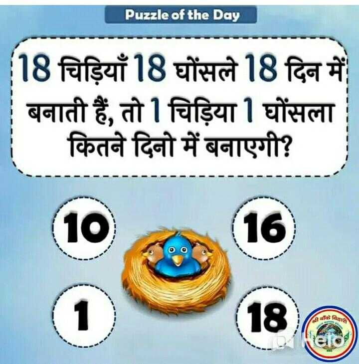 🧩 इंटरनेशनल पज़ल डे - Puzzle of the Day 18 चिड़ियाँ 18 घोंसले 18 दिन में बनाती हैं , तो 1 चिड़िया । घोंसला कितने दिनों में बनाएगी ? 7 d विक - ShareChat
