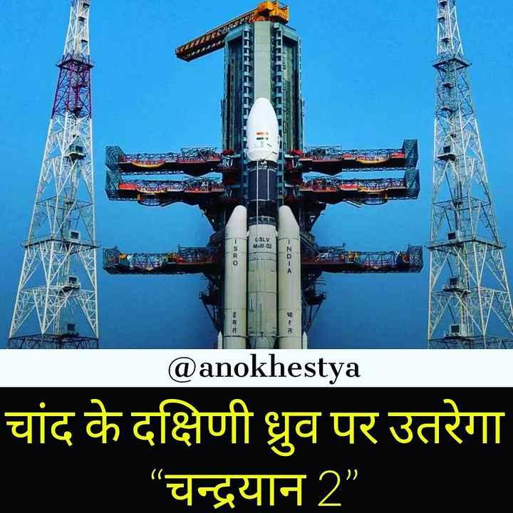 """🧩 इंटरनेशनल पज़ल डे - = EE GSLV Melil D2 = ? । 4 @ anokhestya चांद के दक्षिणी ध्रुव पर उतरेगा चन्द्रयान 2 """" - ShareChat"""