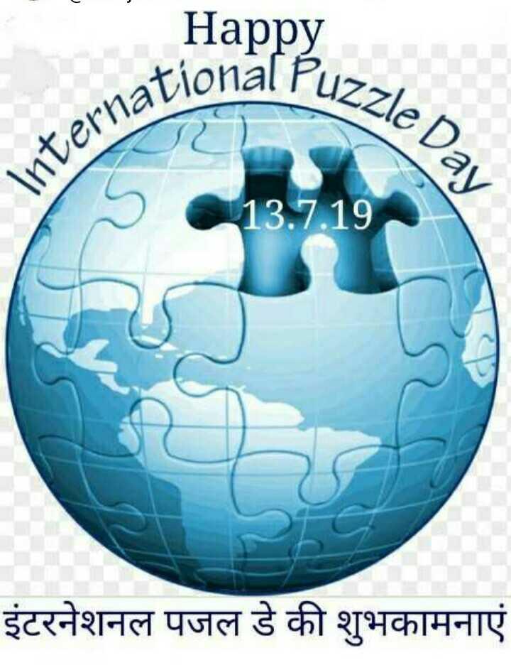 🧩 इंटरनेशनल पज़ल डे - Happy Op buzzle Dar ational puz Internati 13 . 7 . 19 इंटरनेशनल पजल डे की शुभकामनाएं - ShareChat