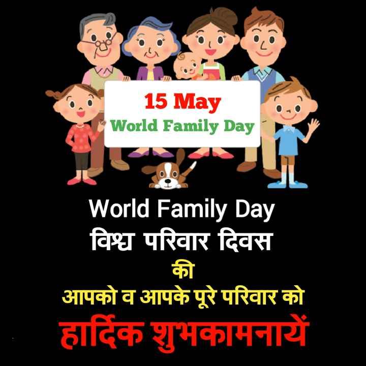 😇 इंटरनेशनल फैमिली डे - 15 May World Family Day World Family Day विश्व परिवार दिवस आपको व आपके पूरे परिवार को हार्दिक शुभकामनायें - ShareChat