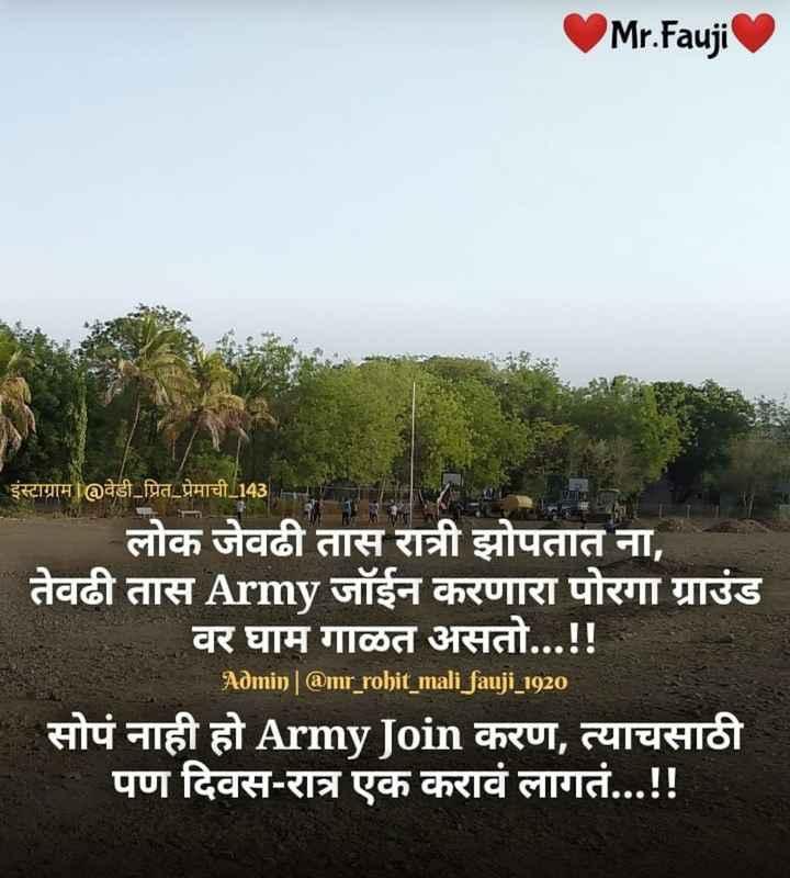 🇮🇳इंडियन आर्मी - Mr . Fauji इंस्टाग्राम । @ वेडी प्रित प्रेमाची 143 लोक जेवढी तास रात्री झोपतात ना , तेवढी तास Army जॉईन करणारा पोरगा ग्राउंड वर घाम गाळत असतो . . . ! ! Admin | @ mr _ rohit _ mali fauji _ 1920 सोपं नाही हो Army Join करण , त्याचसाठी * पण दिवस - रात्र एक करावं लागतं . . . ! ! - ShareChat