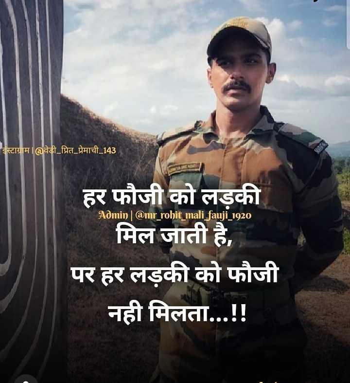 🇮🇳इंडियन आर्मी - इस्टाग्राम वेडी प्रित _ प्रेमाची 143 Admin @ mr _ rohit _ mali fauji _ 1920 हर फौजी को लड़की मिल जाती है पर हर लड़की को फौजी नही मिलता . . . ! ! - ShareChat