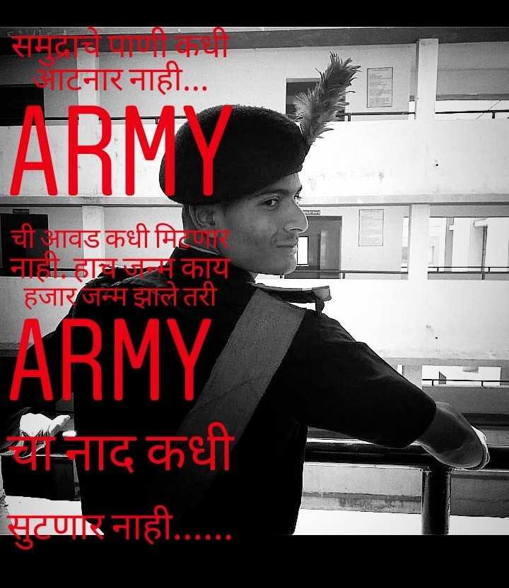 🇮🇳इंडियन आर्मी - ' समलम्पी नार नाही . . . ARMY ची आवड कधी मिः । । नाहान काय हजार जन्म झाले तरी ARMY नाद कधी सुटणार नाही . . . . . . . - ShareChat