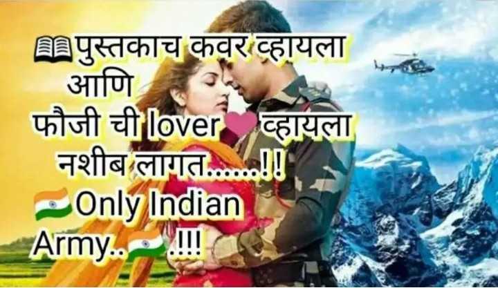 🇮🇳इंडियन आर्मी - पुस्तकाच कवर व्हायला आणि फौजी ची | lover व्हायला नशीब लागत . old Only Indian Army . . ! ! ! - ShareChat