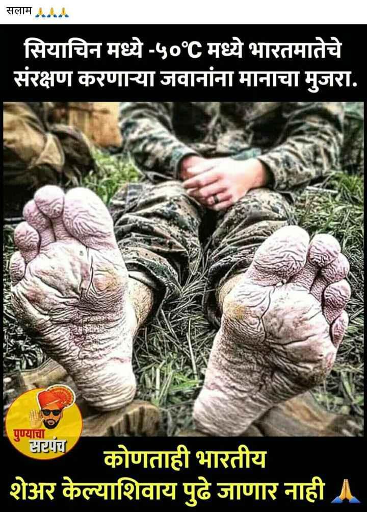 🇮🇳इंडियन आर्मी - सलाम . . . . . सियाचिन मध्ये - ५०°C मध्ये भारतमातेचे | संरक्षण करणारया जवानांना मानाचा मुजरा . पुण्याचा Het कोणताही भारतीय शेअर केल्याशिवाय पुढे जाणार नाही ॥ - ShareChat