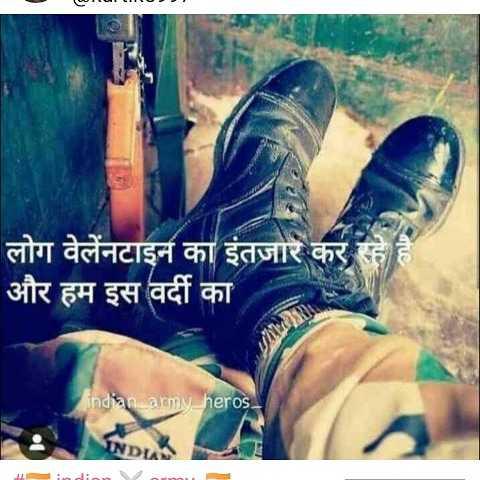 🇮🇳इंडियन आर्मी - लोग वेलेनटाइन का इंतजार कर रहे है । और हम इस वर्दी का Indian army _ heros LiriST - ShareChat