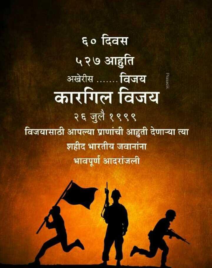 🇮🇳इंडियन आर्मी - Prasadik ६० दिवस ५२७ आहुति अखेरीस . . . . . . विजय । कारगिल विजय २६ जुलै १९९९ विजयासाठी आपल्या प्राणांची आहुती देणा - या त्या शहीद भारतीय जवानांना भावपूर्ण आदरांजली - ShareChat