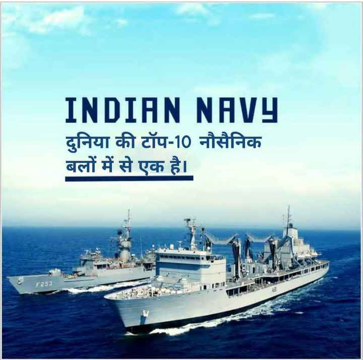 🇮🇳इंडियन आर्मी - INDIAN NAVY दुनिया की टॉप - 10 नौसैनिक बलों में से एक है । F253 - ShareChat