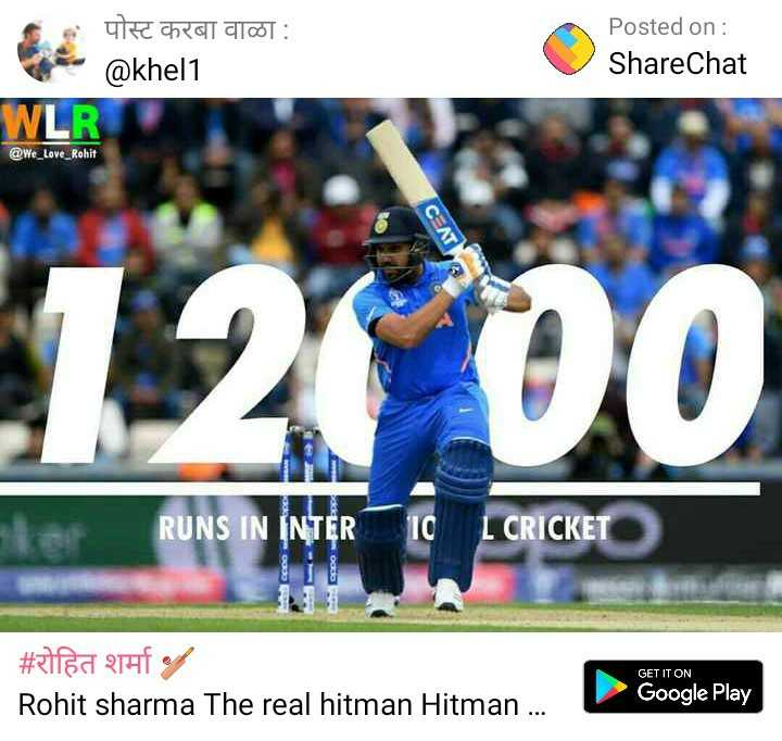 🏆 इंडिया 🇮🇳 vs बांग्लादेश 🇧🇩 - पोस्ट करबा वाळा : @ khel1 Posted on : ShareChat WLR @ we _ love _ Rohit CHAT 124 00 RUNS IN INTERIOL CRICKET GET IT ON # zla graff Rohit sharma The real hitman Hitman . . . Google Play - ShareChat