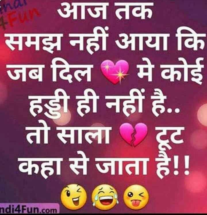 🏆 इंडिया 🇮🇳 vs वेस्टइंडीज़ 🔴 - - आज तक समझ नहीं आया कि जब दिल में कोई हड़ी ही नहीं है . . तो टूट कहा से जाता है ! ! ndi4Fun . com - ShareChat