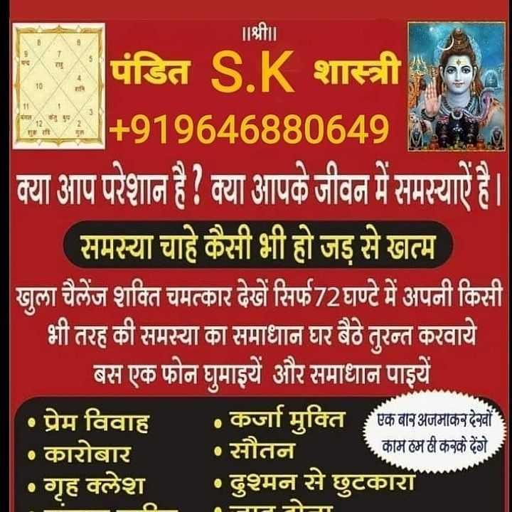 🏏 इंडिया vs श्रीलंका लाइव स्कोर -     श्री ॥ तन्य पंडित S . K शास्त्री + 919646880649 क्या आप परेशान है ? क्या आपके जीवन में समस्याएं है । समस्या चाहे कैसी भी हो जड़ से खत्म खुला चैलेंज शक्ति चमत्कार देखें सिर्फ72 घण्टे में अपनी किसी भी तरह की समस्या का समाधान घर बैठे तुरन्त करवाये बस एक फोन घुमाइयें और समाधान पाइयें • प्रेम विवाह • कर्जा मुक्ति एक बार अजमाकर देववों । • कारोबार • सौतन • गृह क्लेश • दुश्मन से छुटकारा काम ठम ठी करके देंगे TEET - ShareChat