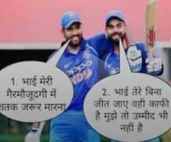 🏏 इंडिया vs श्रीलंका लाइव स्कोर - 1 . भाई मेरी गैरमौजूदगी में तक जरूर मारना 2 . भाई तेरे बिना जीत जाए वही काफी है मुझे तो उम्मीद भी नहीं है - ShareChat
