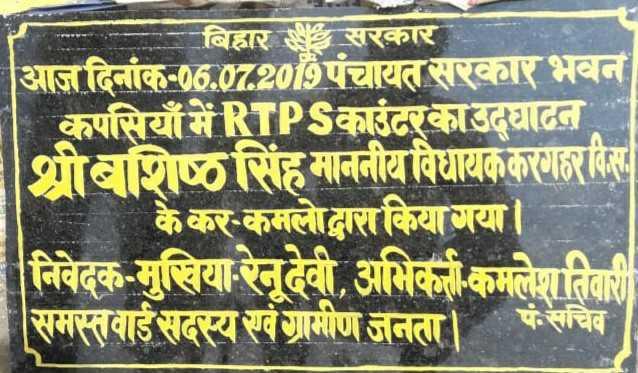 🏆 इंडिया 🇮🇳 vs श्रीलंका 🇱🇰 - सरकार - बिहार आज दिनांक - 06 . 07 . 20 पंचायतसरकार भवन कपसियाँमें RTTPSकाउँदरकाउद्घाटन |ीबशिष्ठसिंह माननीय विधायककरणहरविल के कर - कमलोद्वारा किया गया । निवेदक - मुखिया - रेलूदेवी , अभिक - कमलेश तिवारी समस्तवार्ड सदस्य एवं ग्रामीण जनता ) पं - सचिव | - ShareChat